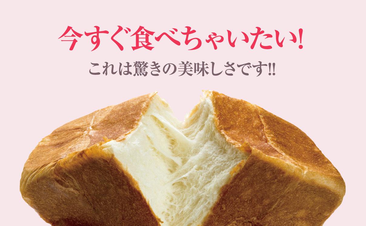 迷わ ず ぞっこん 食パン 水戸